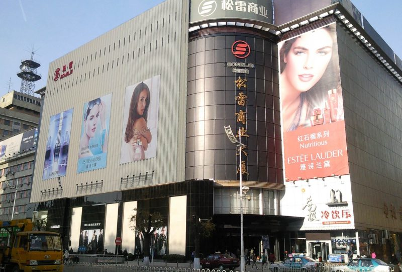 Facciata Centro Commerciale Songlei